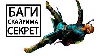 Skyrim - БАГИ СКАЙРИМА и СЕКРЕТЫ!