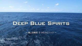 "【JMC】DEEP BLUE SPIRITS ""オープニング"" ~海上自衛官 5つのスピリッツ~"