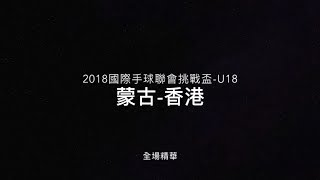 Publication Date: 2018-07-05 | Video Title: 2018國際手球聯會挑戰盃U18(蒙古-香港)全場精華