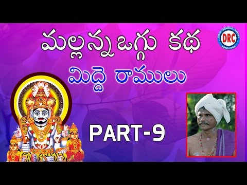 Mallana Oggu katha Part-9 By  Midde Ramulu || Telengana Folks