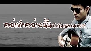 คำตอบจากเธอ นัท ลิงกินผัก ปลดล็อคเพลง Lingkinpak official video Lyrics