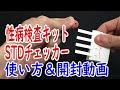 性病検査キット【STDチェッカー使ってみた!】「開封動画・使い方説明」