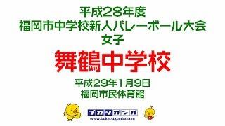 【舞鶴中学校】平成28年度福岡市中学校新人バレーボール大会
