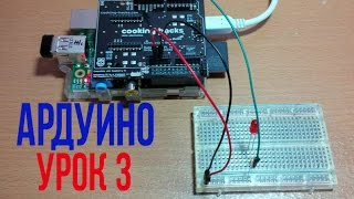 ПЕРВАЯ ПРОГРАММА НА ARDUINO [Уроки Arduino #3]