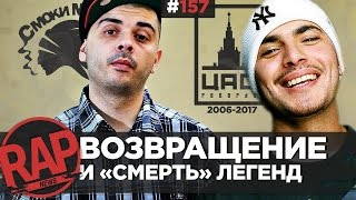 L'One, МС ХОВАНСКИЙ, СМОКИ МО, конец ЦАО Records, Grime Clash SLOVO #RapNews 157
