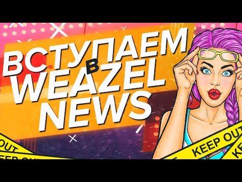 Вступаем в Weazel News на стриме | Majestic RP стрим | Gta 5 RP