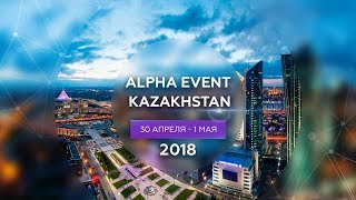 Alpha Event Kazakhstan 2018 | 30 Апреля- 1 Мая