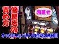 ネットカフェパチプロ生活33日目~目指せガチンコ100万円~【パチコミTV】人気番組