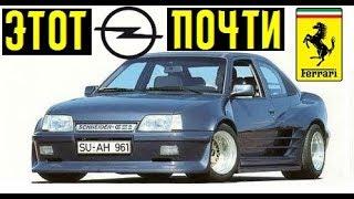 Предок Daewoo Nexia, которого боялись спорткары. Доказательство крутости Opel Kadett!