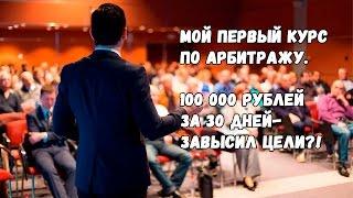 «Школа Бизнеса» Дмитрия Штейна – заработок от 50 тысяч рублей в неделю