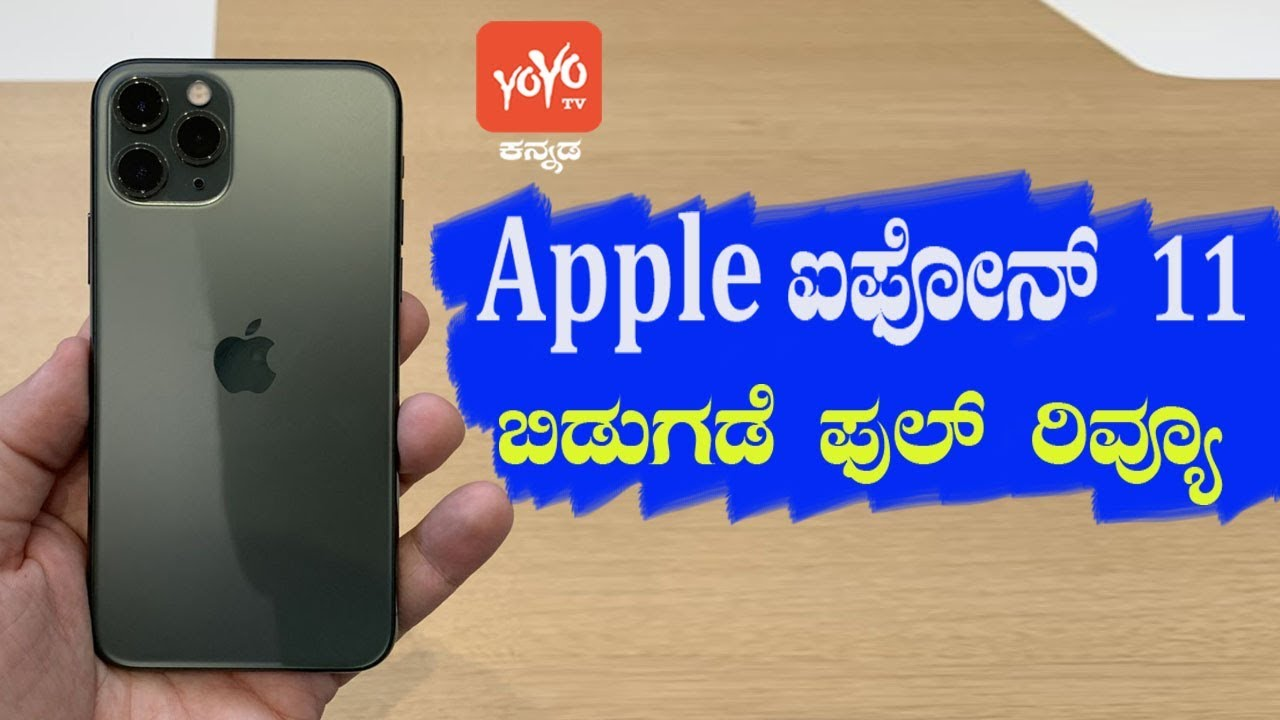 iPhone 11 Pro and iPhone 11 Pro Max  Review | Latest Mobiles | YOYO Kannada News