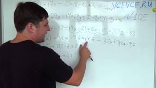 Задача №105. Алгебра 7 класс Макарычев.