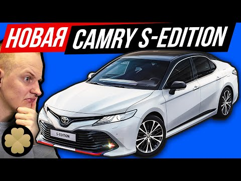 Самая дорогая и быстрая Тойота седан? S-Edition против Камри 3.5! #ДорогоБогато №94 (Toyota Camry)