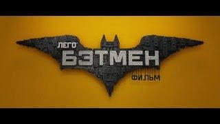 видео Лего Фильм: Бэтмен мультфильм 2017 смотреть онлайн бесплатно