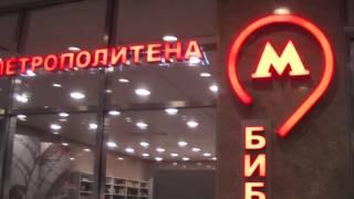 видео Станция метро