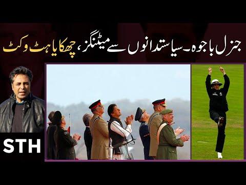 Gen Bajwa meetings: Sixers or hit wicket? | Talat Hussain