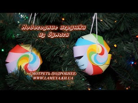 Елочные игрушки своими руками Кусудама Оригами ORIGAMI