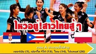 สาวไทยได้คู่แข่ง-ผลการแบ่งกลุ่ม-วอลเลย์บอล-โอลิมปิกเกมส์-2020-รอบคัดเลือก