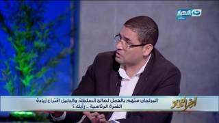 اخر النهار - مناظرة بين النائبين محمد ابو حامد وضياء الدين داوود والبرلمان بين رؤيتين