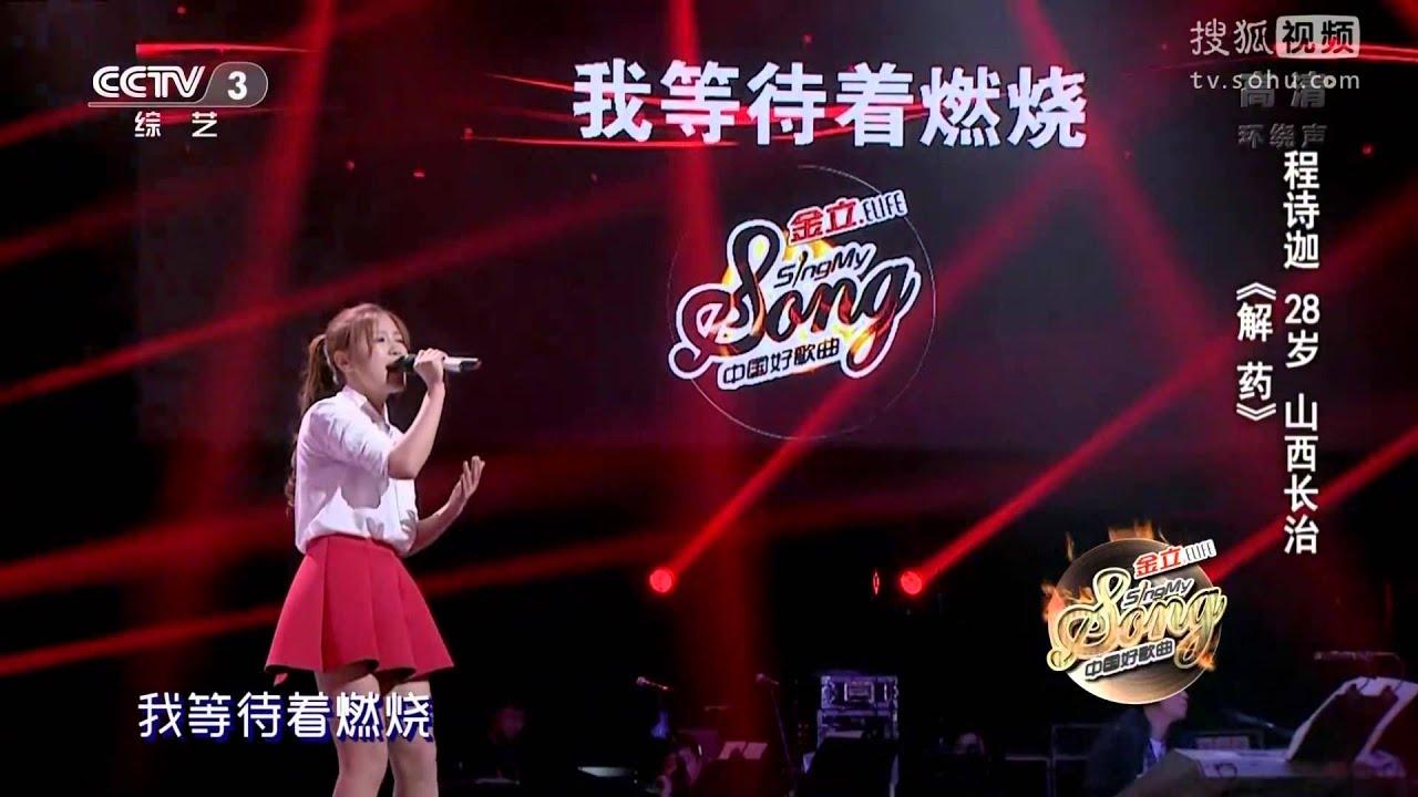 中國好歌曲 第二季第四期 程詩迦 《解藥》 20150123 全高清 Full HD - YouTube