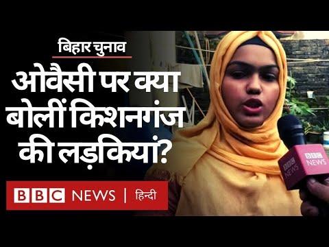 Bihar Elections: Asaduddin Owaisi के बारे में क्या बोले Kishanganj के नौजवान? (BBC Hindi)
