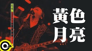 伍佰 Wu Bai & China Blue【黃色月亮 The yellow moon】1998 空襲警報巡迴 Air Alert Tour Official Live Video