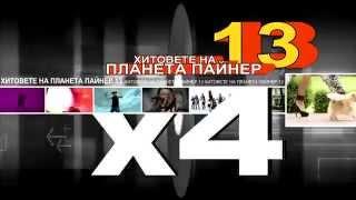 The Planeta Payner Hits 13 CD-DVD Commercial (2014/2015)