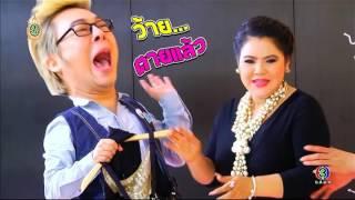 เก้ง กวาง บ่าง ชะนี   ฮาย อาภาพร   27-05-59   TV3 Official