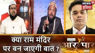 Aar Paar          News18 India