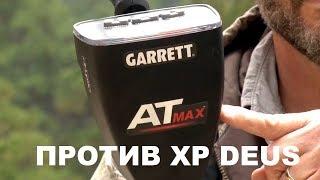 Garrett АT MAX VS XP DEUS тест обзор
