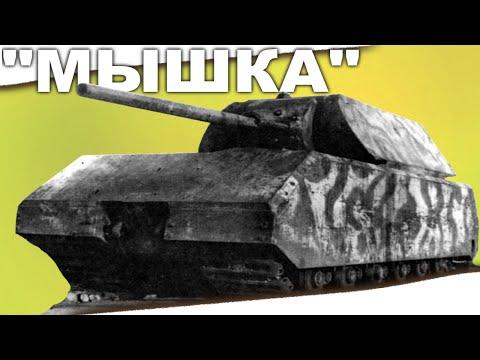 Танк Maus - история немецкого мышонка