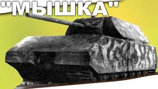 Танк Maus - история немецкого мышонка |ИТ #17|(Танк Maus,самый тяжелый танк второй мировой, как же он ездил мо мостам?, Принимал ли участие в боях? Какой..., 2014-12-02T11:42:51.000Z)