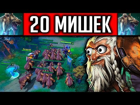 видео: 20 МЕДВЕДЕЙ ЧЕРЕЗ БАГ | alchemist dota 2