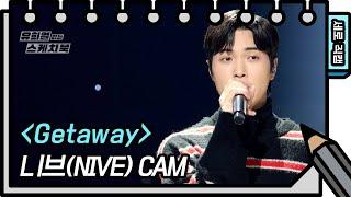 [세로 직캠] 니브 - Getaway (NIve - FAN CAM) [유희열 없는 스케치북] [You Hee…