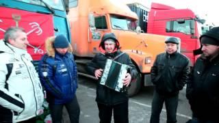 И.Растеряев - в поддержку дальнобойщиков. Песня о детстве, г. Химки 27.12.2015.(, 2015-12-27T18:54:10.000Z)