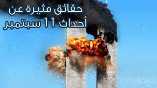 10 حقائق مثيرة عن أحداث 11 سبتمبر 2001