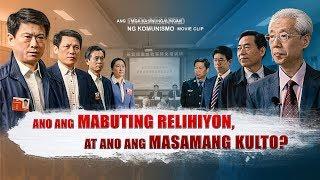 """""""Ang Mga Kasinungalingan ng Komunismo"""" - Ano ang Mabuting Relihiyon, at Ano ang Masamang Kulto? (Clip 3/6)"""
