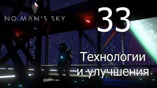 No Man's Sky [прохождение 2021] #33 Технологии и улучшения