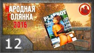 Сталкер. Народная солянка 2016 012. Листая Playboy...