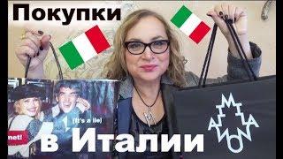 Что купила в Италии Примерки одежды аксессуары обувь сумка шоппинг улов