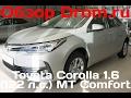 Toyota Corolla 2017 1.6 (122 л.с.) MT Comfort - видеообзор