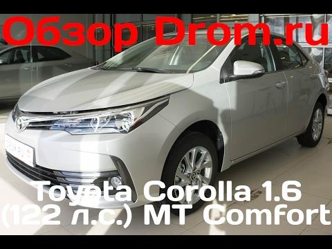Toyota Corolla 2017 1.6 122 л.с. MT Comfort видеообзор