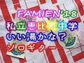 いい湯かな?/私立恵比寿中学/ソロギター/ファミえん2018思い出アルバム