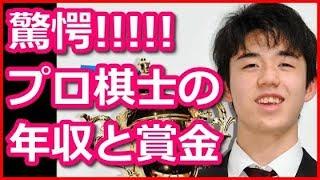 藤井聡太六段の賞金と給料がマジ凄すぎる!プロ棋士の優勝賞金と年収が...