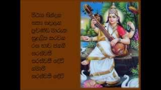 Saraswathi devi namami - Deepika Priyadarshani Peiris