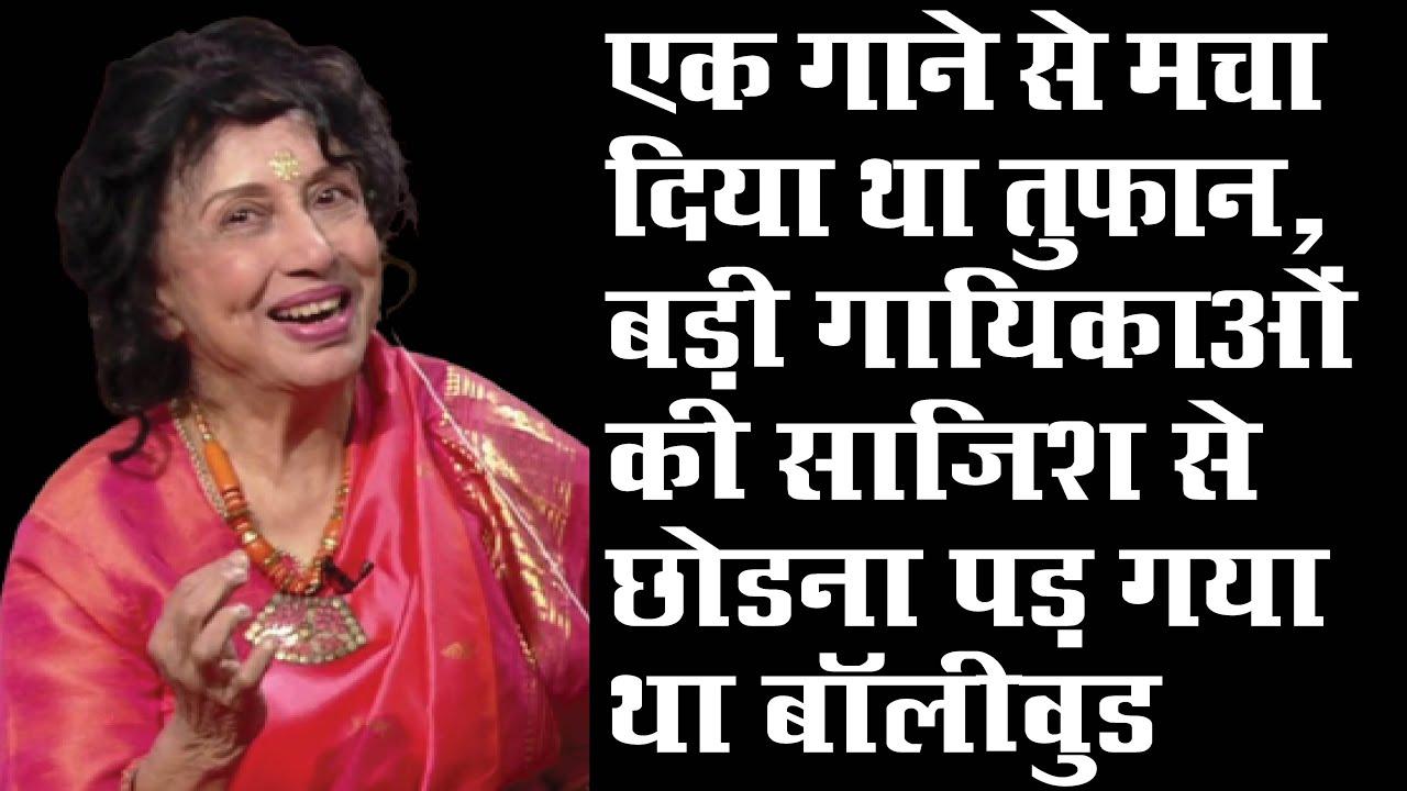 एक गाने से बड़ी गायिकाओं के लिए खतरा बनी इस गायिका के खिलाफ ऐसी हुई साजिश कि छोड़ना पड़ा बालीवुड