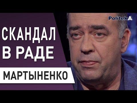 Разумков поставил Рабиновича на место : Мартыненко - первое заседание депутатов, Супрун , Аваков