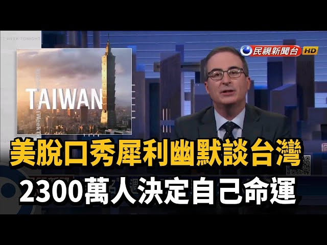 美脫口秀犀利幽默談台灣 2300萬人決定自己命運-民視台語新聞