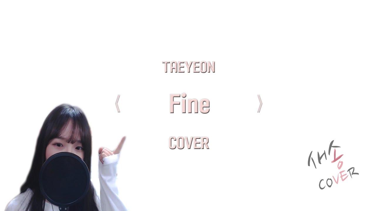 태연(TAEYEON) - Fine COVER by 새송