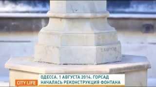 CITY LIFE. Началась реконструкция фонтана в Горсаду